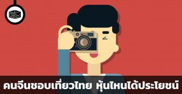 คนจีนชอบเที่ยวไทย หุ้นกลุ่มไหนได้ประโยชน์