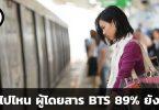 ผู้โดยสารรถไฟฟ้า 89% ยังโสด