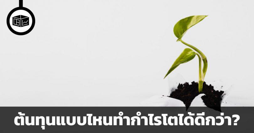 ประเภทของต้นทุน