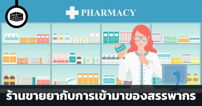 ภาษีร้านขายยา
