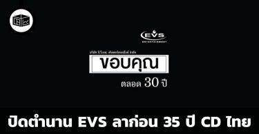 ปิดตำนาน EVS