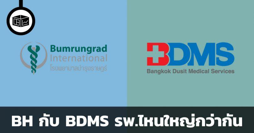 BH vs BDMS