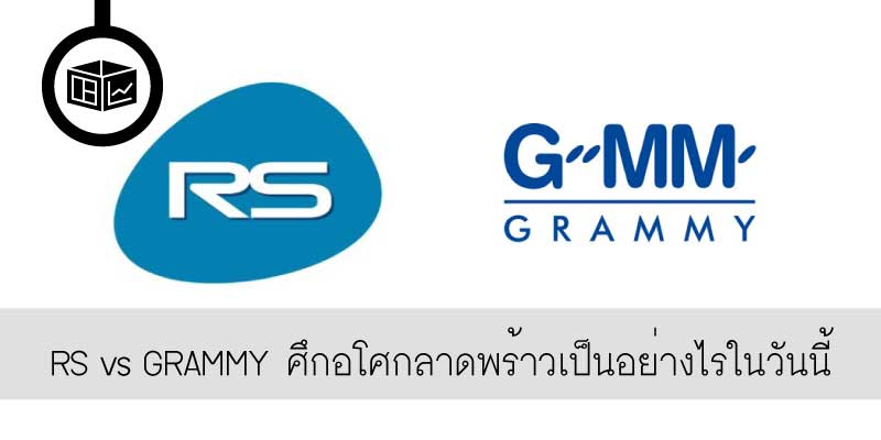 RS GRAMMY