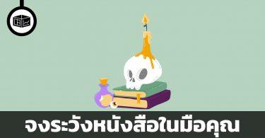 จงระวังหนังสือในมือคุณ