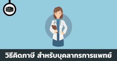 วิธีคำนวณภาษีสำหรับบุคลากรทางการแพทย์