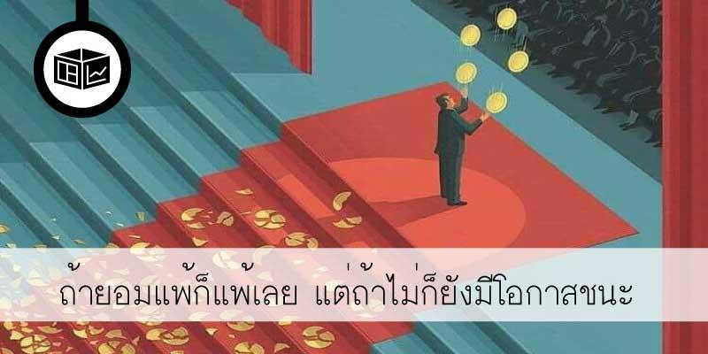 อย่ายอมแพ้