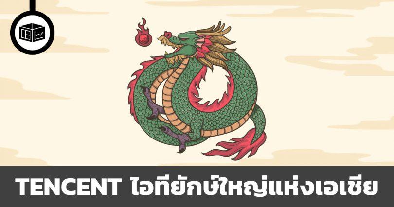 หุ้น tencent