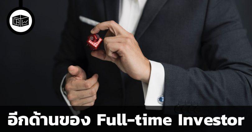 full time investor