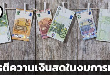 การตีความเงินสดในงบการเงิน