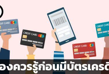 ข้อดีข้อเสียของบัตรเครดิต