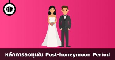 Post-honeymoon Period
