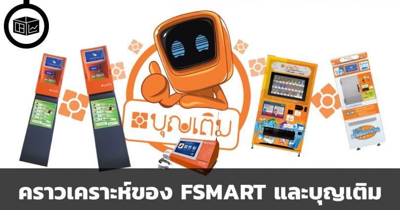 FSMART