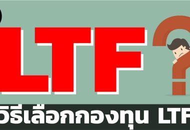 กองทุน LTF
