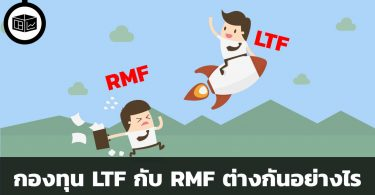 LTF RMF
