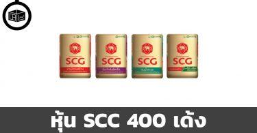 หุ้น SCC