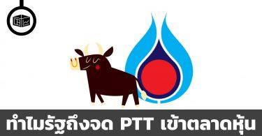 หุ้น PTT