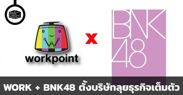 WORK BNK48