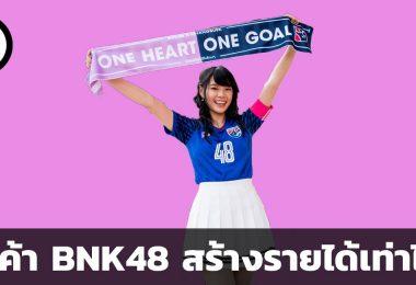 สินค้า BNK48