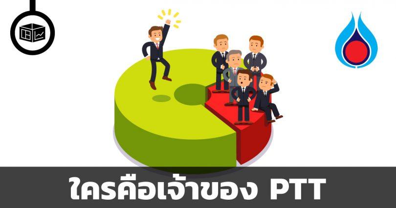 เจ้าของ PTT