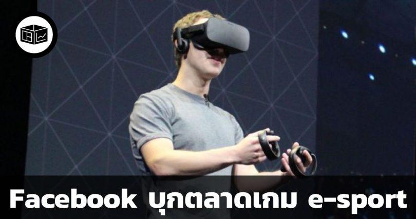 Facebook บุกตลาดเกม e-sport