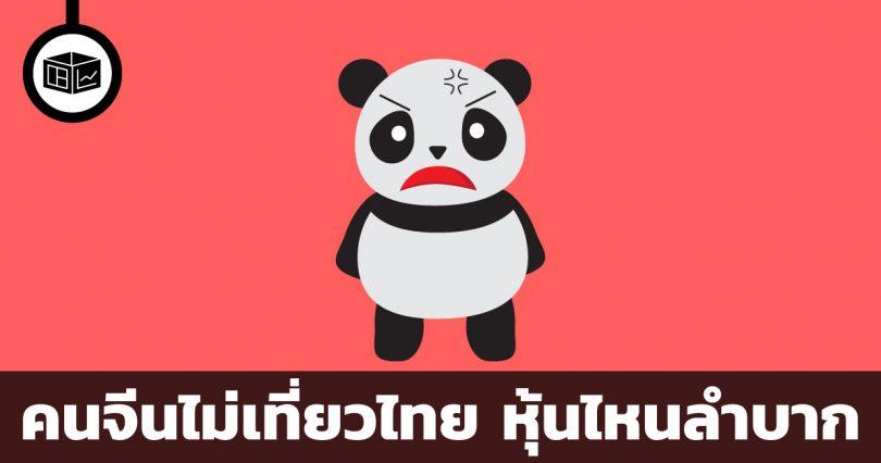 คนจีนไม่เที่ยวไทย