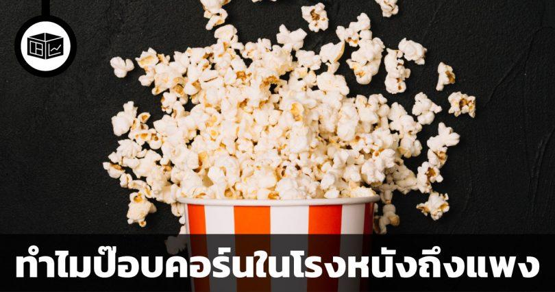 ทำไมป๊อบคอร์นในโรงหนังถึงราคาแพง