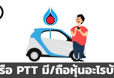 เครือ PTT