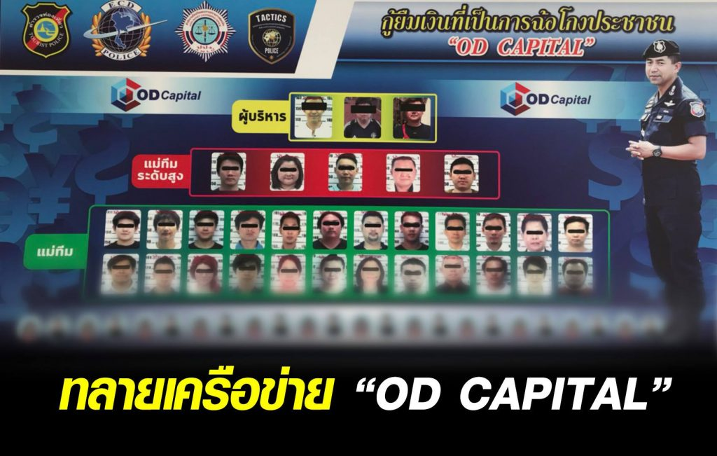 OD capital