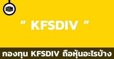 KFSDIV