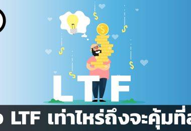 ซื้อ LTF เท่าไหร่ถึงจะคุ้มที่สุด