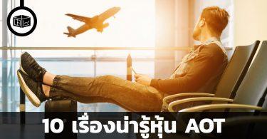 ท่าอากาศยานไทย