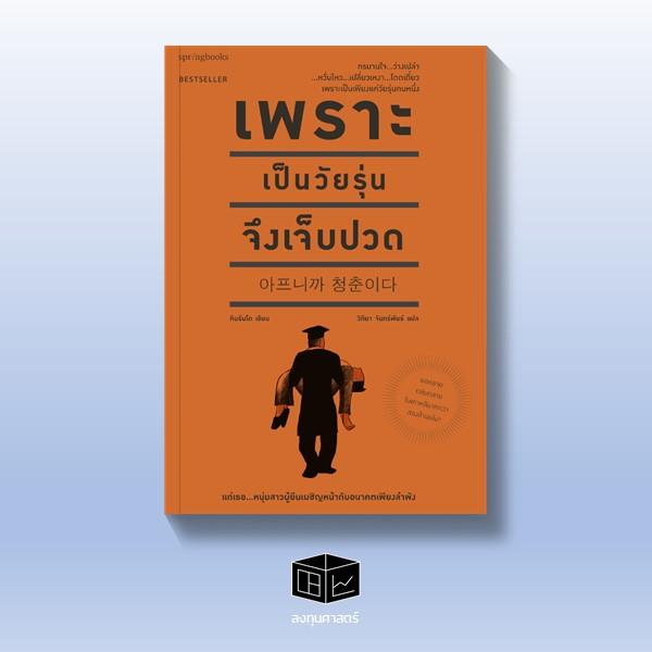 หนังสือแนะนำสำหรับนักศึกษาจบใหม่และคนเริ่มทำงาน
