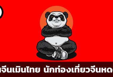 คนจีนเมินไทย
