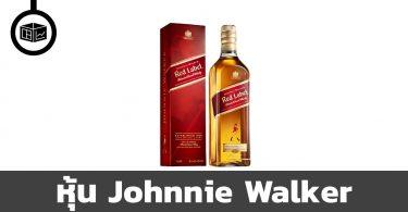 หุ้น Johnnie Walker