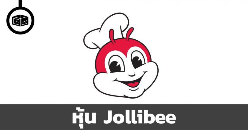 หุ้น Jollibee