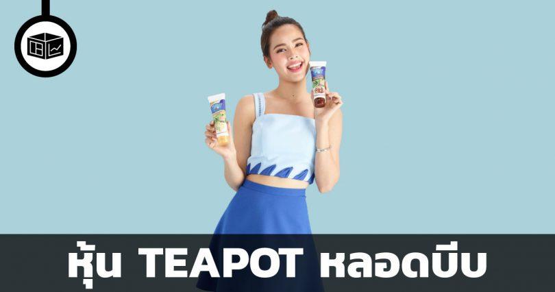 หุ้น teapot