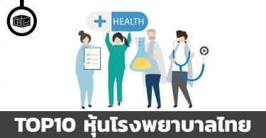 หุ้นโรงพยาบาลไทย