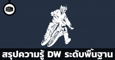 DW คืออะไร