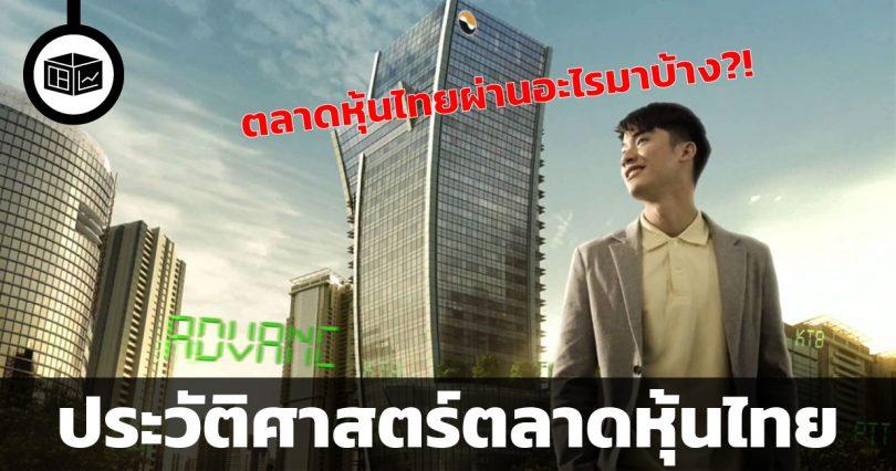 ประวัติศาสตร์ตลาดหุ้นไทย