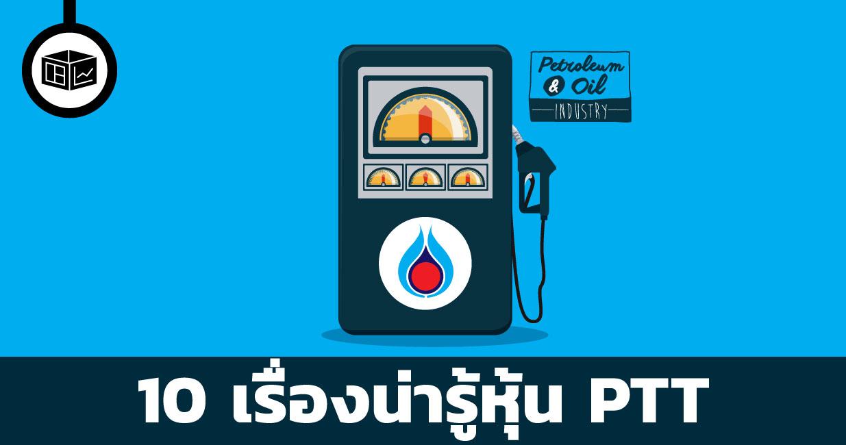10 เรื่องน่ารู้เกี่ยวกับหุ้น PTT