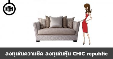 CHIC Republic