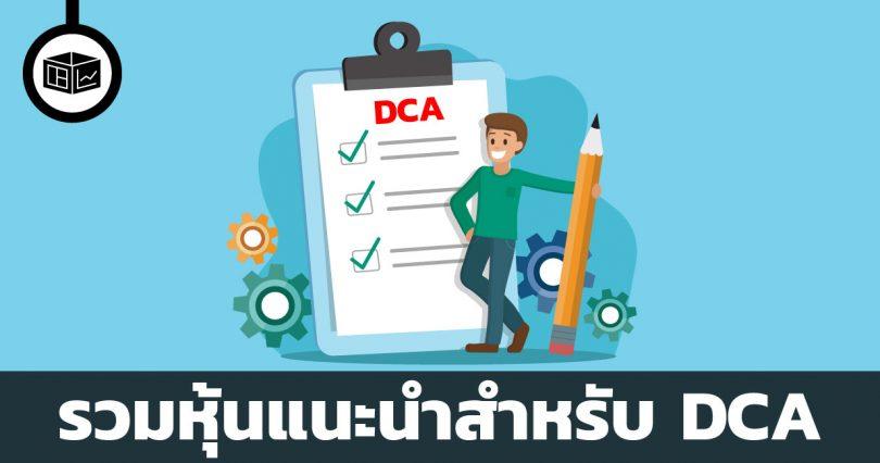 หุ้น DCA