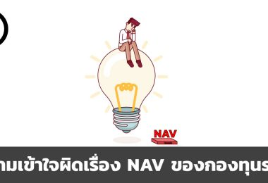 NAV ของกองทุนรวม