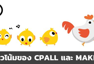 CPALL และ MAKRO