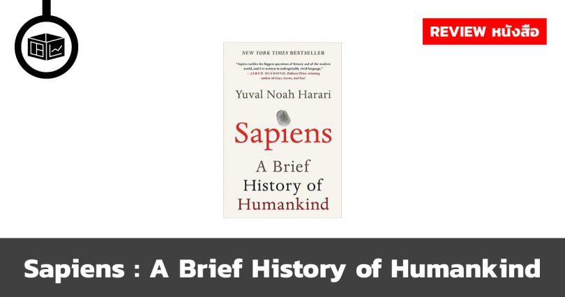 หนังสือ Sapiens : A Brief History of Humankind