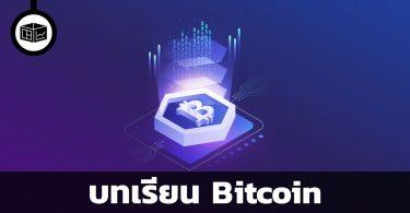 บทเรียน Bitcoin