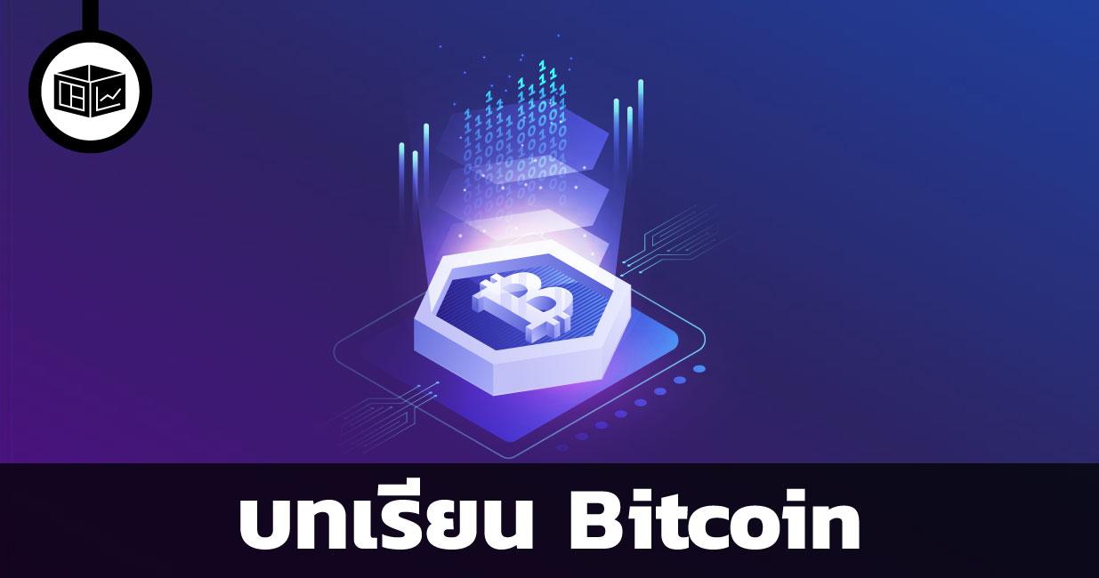 บทเรียน Bitcoin | ลงทุนศาสตร์ Investerest.co