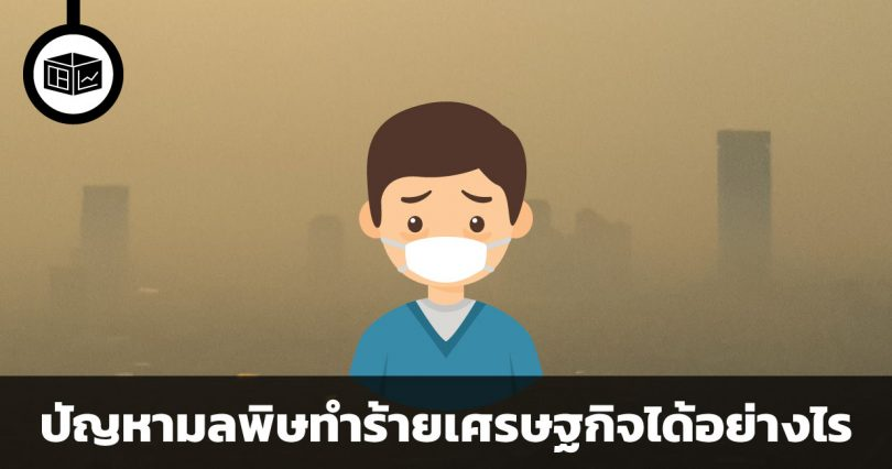 ปัญหามลพิษทำร้ายเศรษฐกิจได้อย่างไร