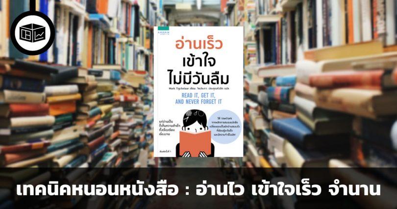 เทคนิคการอ่านหนังสือ