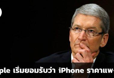Apple เริ่มยอมรับว่า iPhone ราคาแพงไป
